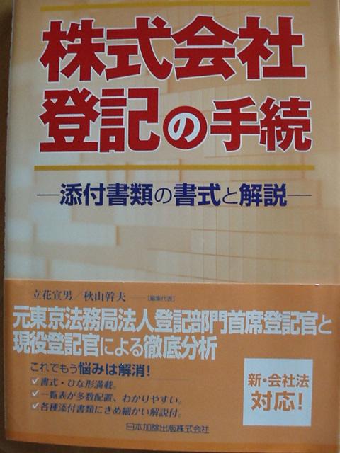 070110-kaisyahou-002.jpg