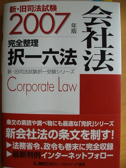 070110-kaisyahou-005.jpg