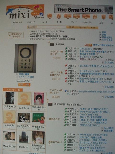 07015-goodbye-mixi-001.jpg
