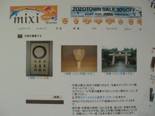 07015-goodbye-mixi-003.jpg