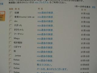07015-goodbye-mixi-004.jpg