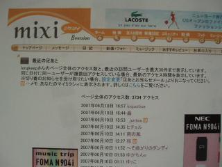 07015-goodbye-mixi-005.jpg