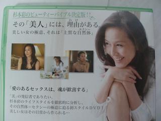 07021-sugimoto-aya-062.jpg