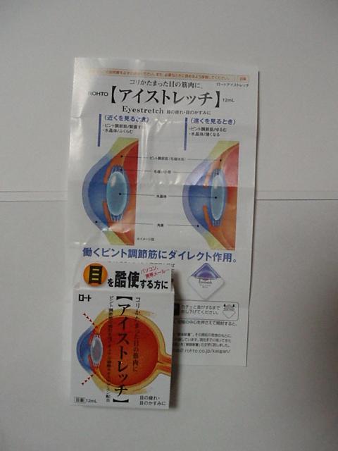070624-eye-medeical-002.jpg