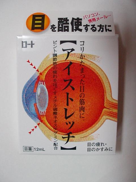 070624-eye-medeical-018.jpg