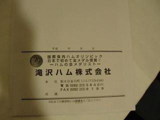 070625-tihiro-club-sato-013.jpg