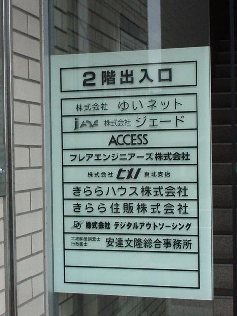 070626-otomi-ogawara-019.jpg