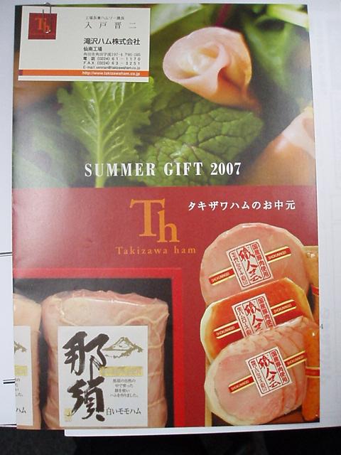 070626-otomi-ogawara-026.jpg