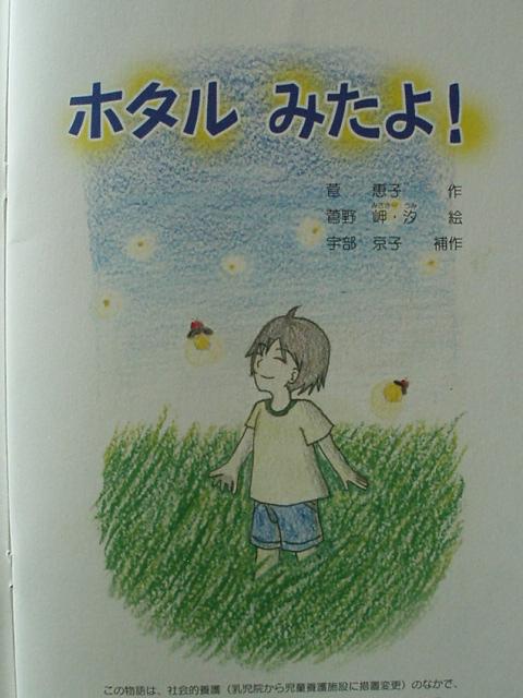 070726-morioka-midori-007.jpg