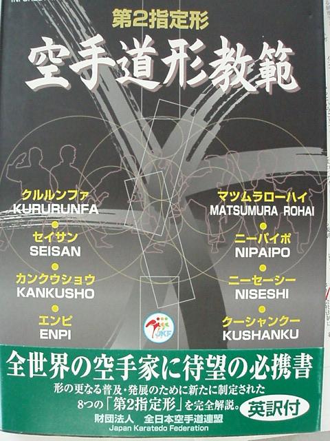 070729-karate-kata-002.jpg