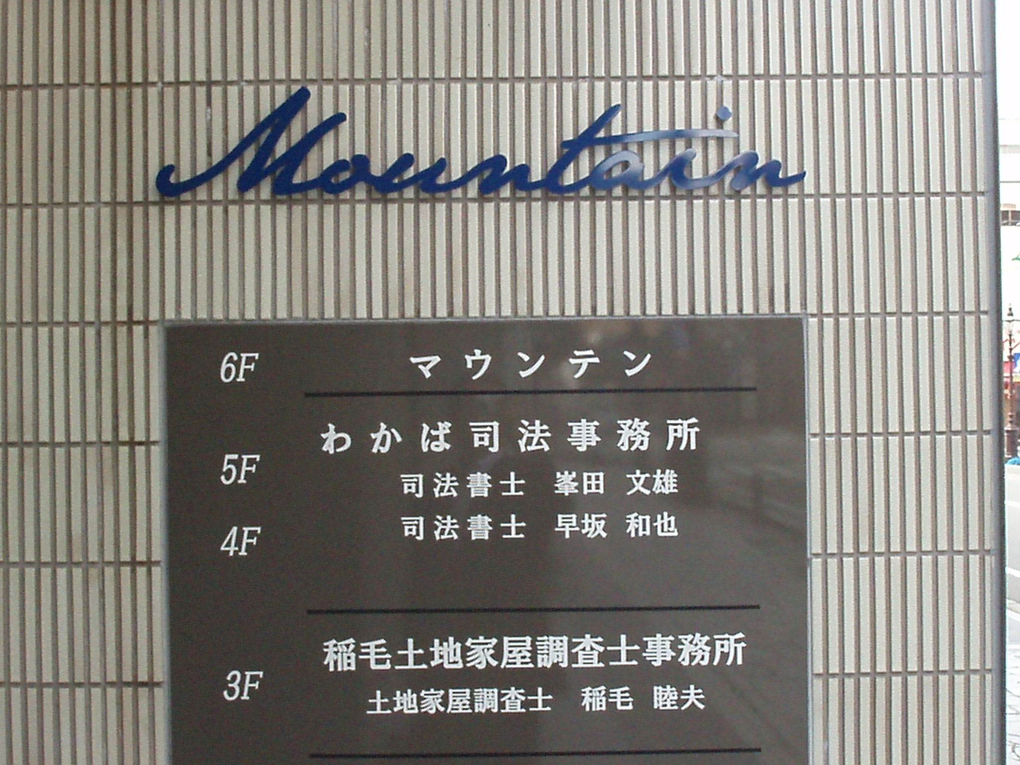 070829-yamagata-nihei-052.jpg