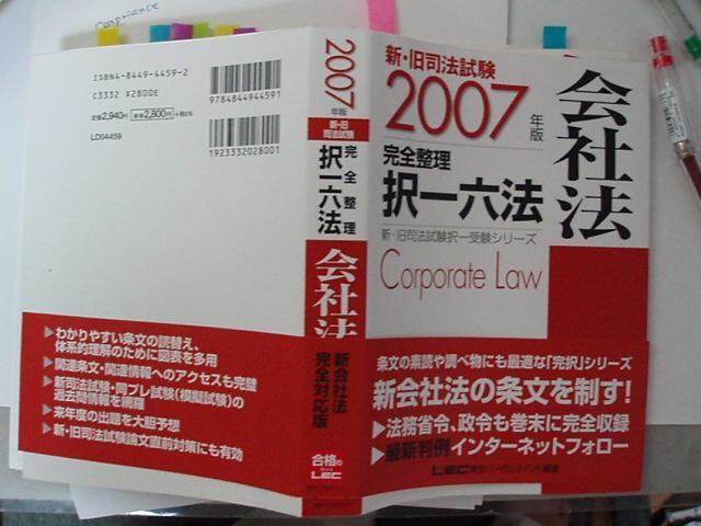 071021-kaisyahoustudy-006.jpg