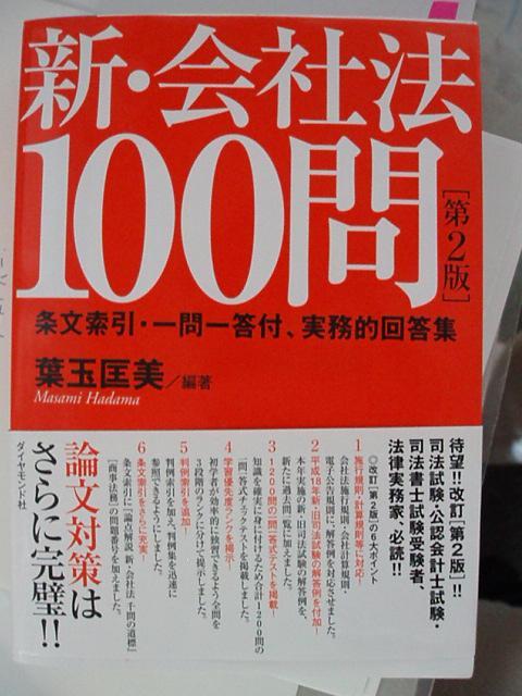 071021-kaisyahoustudy-012.jpg