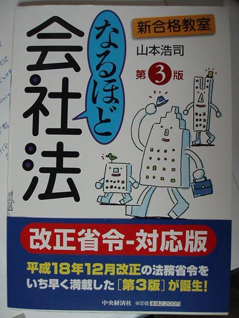 071021-kaisyahoustudy-014.jpg