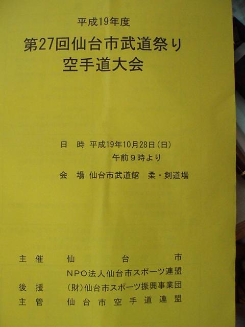 071028-karate-aoba-2.jpg