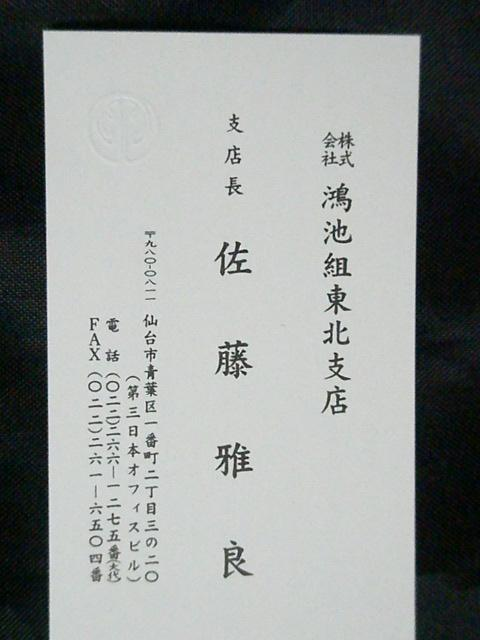 p1220001_01.JPG
