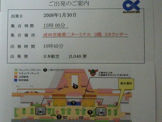 p1250024.JPG
