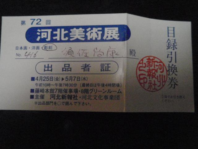 p4210050.JPG