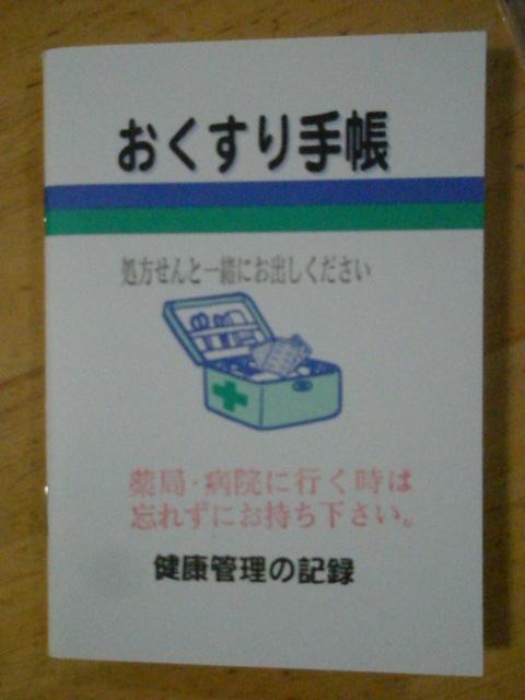 p5160016.JPG