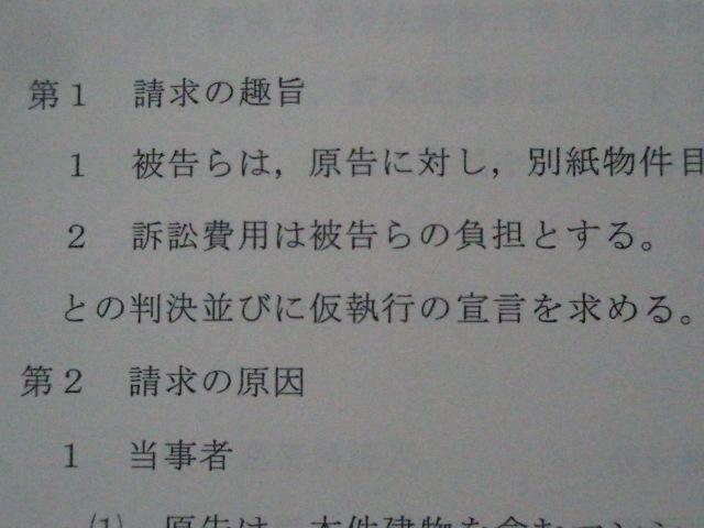 p5250004_01.JPG