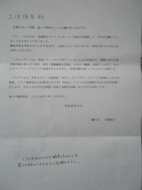 p5250006_01.JPG